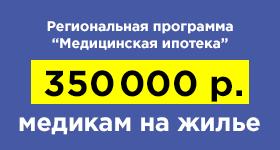 Ипотечное кредитование для медиков Владимирской области