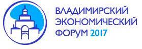 Владимирский экономический форум 2017